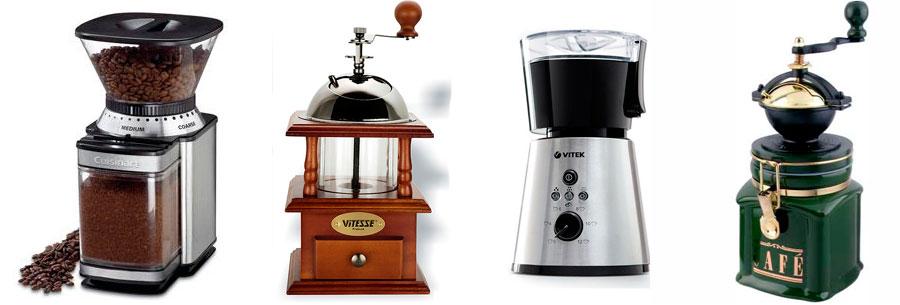 Какими бывают кофемолки