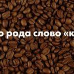 кофе какого рода