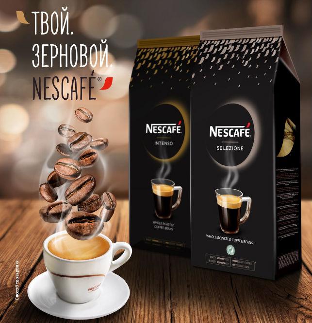 нескафе зерновой кофе