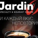кофе жардин